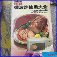 【二手8新正版】【正版现货】格兰仕微波炉使用大全:菜食谱900例9