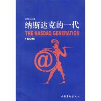 纳斯达克的一代【正版图书 满额减 放心购买 售后无忧】