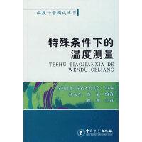 特殊条件下的温度测量(温度计量测试丛书)
