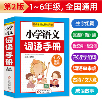 小学语文词语手册 统编语文教材 人教版 1-6年级通用