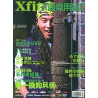 世界体育用品博览(随刊赠送'窈窕'杂志一本)(2005年12月号・总第53期)
