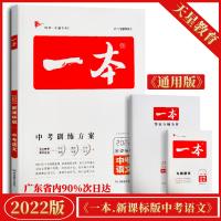 2021版一本中考语文 新课标版 中考训练方案 一本中考语文