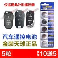 东风标致508钥匙电池 301 2008智能锁匙 标志3008汽车遥控器电池