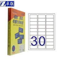 卓联ZL2830C电脑打印标签 A4 镭射激光影印喷墨 63.5*29mm不干胶标贴打印纸 30格打印标签 100页
