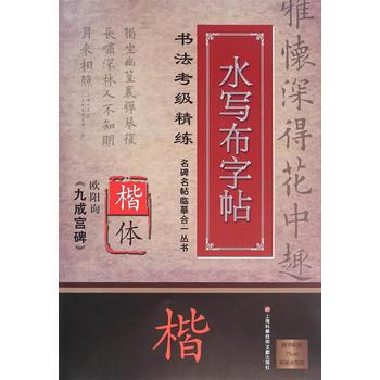 【正版TH】 名碑名帖临摹合一丛书  书法考级精练水写布字帖:欧阳询《九成宫碑》