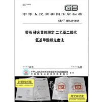 GB/T 5195.19-2018 萤石 砷含量的测定 二乙基二硫代氨基甲酸银光度法