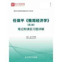 任保平《微观经济学》(第2版)笔记和课后习题详解【资料】