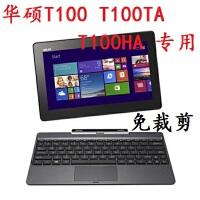 ASUS/华硕 T100HA win10平板二合一电脑屏幕膜10.1寸笔记本保护膜