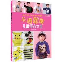 【二手书9成新】卡通图案儿童毛衣大全张翠,依可爱9787518027484中国纺织出版社