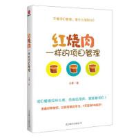 红烧肉一样的项目管理云倩9787550215924北京联合出版公司