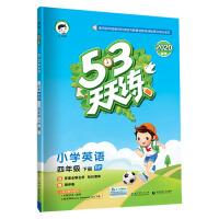 53天天练 小学英语 四年级下 RP(人教PEP版)2020年春(含答案册及知识清单,测评卷)
