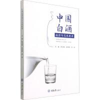 中国白酒品评与勾兑技术 重庆大学出版社