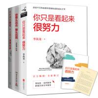 李尚龙畅销作品集(全3册):你只是看起来很努力(全新修订版)+你要么出众,要么出局+你所谓的稳定,不过是在浪费生命