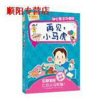 【旧书9成新正版现货包邮】好好长大成长励志小说――再见,小马虎,赵静,北京少年儿童出版社, 9787530146040