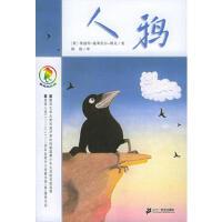 【正版】 彩乌鸦系列 人鸦
