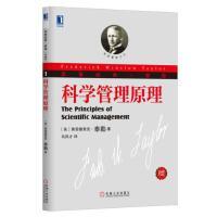 科学管理原理 弗雷德里克泰勒 9787111417323 机械工业出版社