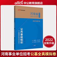 中公教育2021河南省事业单位公开招聘工作人员考试:公共基础知识全真模拟预测试卷(全新升级)