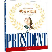 正版 我是女总统绘本 儿童领导力教育启蒙 幼儿图书推荐3-4-5-6周岁 满足孩子成为大人物的梦想 早教童话故事图画书