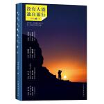 没有人能独自旅行 林帝浣 等 中国华侨出版社 9787511344687