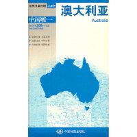 世界分国地图 大洋洲-澳大利亚地图 周敏 中国地图出版社 9787503162497