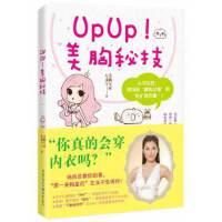 [二手旧书9成新]UPUP美胸秘技左永宁9787229048167重庆出版社