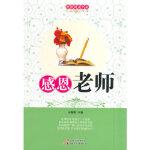 感恩老师(感恩阅读书架) 赵春香 北方妇女儿童出版社 9787538535693
