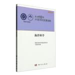 未来10年中国学科发展战略.海洋科学