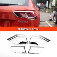 17-18款大众途观L改装后大灯框尾灯罩镀铬条进口tiguan改装配件