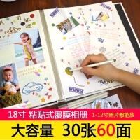 18寸覆膜成长记念册 diy宝宝相册本手工自粘贴式创意儿童照片影集