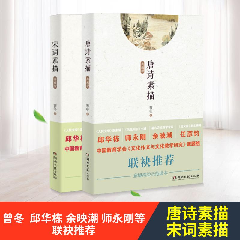 唐诗素描+宋词素描 (典藏版) 套装共2册 曾冬 著境描绘示读范本 中国教育学会、邱华栋、余映潮、师