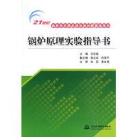 锅炉原理实验指导书 (21世纪高等学校精品规划教材配套指导书)