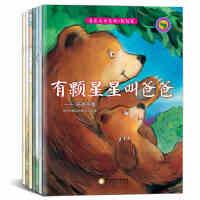 爱在成长系列轻轻爱全7册有颗星星叫爸爸等幼儿童启蒙早教绘本图画书d