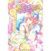 【旧书二手书9成新】亲亲塔罗,危险恋人 草莓多 9787501560875 知识出版社