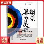 围棋暴力美学-攻杀篇 吴梓天 9787546418445 成都时代出版社 新华书店 品质保障