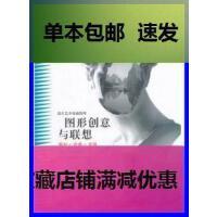 【二手旧书8成新】{包邮}图形创意与联想:策划+创意+实践 /林家阳