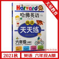 2021秋哈佛英语阅读天天练六年级A版 6年级英语阅读天天练