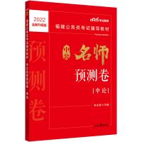 中公2017福建公务员考试辅导教材中公名师预测卷申论