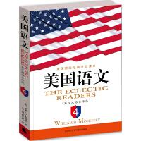 美国语文:英汉双语全译版 第四册