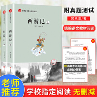 西游记原著正版吴承恩著新课标初中生必读版 青少年版