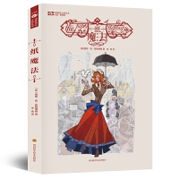 纸魔法 查丽・恩・霍姆博格 亚马逊年度畅销奇幻图书 纸魔法系列