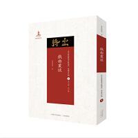 戏曲丛谈 近代散佚戏曲文献集成丛书 理论研究编 5 国家出版基金重点资助项目 将对汉剧、川剧、越剧及整个戏剧的研究汇于