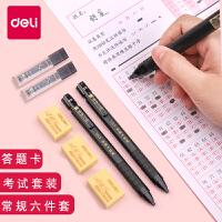 得力2B铅笔答题卡专用笔涂卡笔套装考试专用2比自动铅笔读卡中考高考国考机读卡填涂笔电脑填涂比涂卡笔笔芯