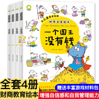 儿童财商教育绘本4册 一个国王没有钱花花绿绿的纸矿泉水啦米欢欢的银行 幼儿童绘本3-4-6岁培养宝宝好习惯财商启蒙图画