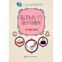 服饰配件设计与制作(冯素杰) 冯素杰、邓鹏举 化学工业出版社 9787122236753