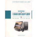 计算机软硬件维护与维修 雷开友,赵庭兵 西南师范大学出版社 9787562141105