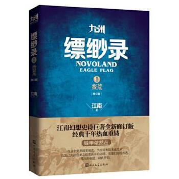 九州缥缈录1 蛮荒(修订版) 江南幻想史诗巨著 经典十年热血重铸!铁甲依然在!