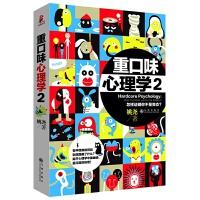 重口味心理学2(畅销40万册《重口味心理学》作者姚尧2013年正宗续篇!)