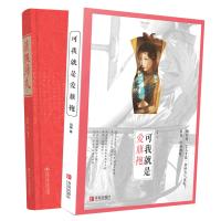 汉服归来+可我就是爱旗袍 汉族传统服装设计 中国古代服饰文化 秦汉历史 服装入门服装旗袍书旗袍款式设