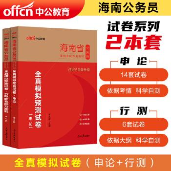 中公教育2020海南省公务员考试用书申论行测全真模拟试卷 2本套 官方正版 闪电发货