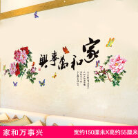 新年春节装饰品年画贴画3D立体墙壁纸自粘客厅电视背景墙贴纸室内 特大